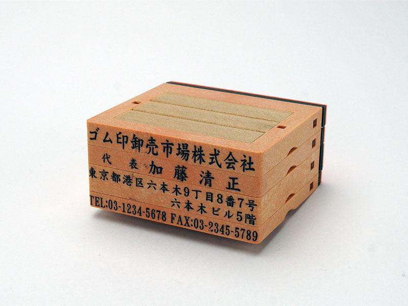 フリーメイト2 67mm(大きめサイズ)4段セット