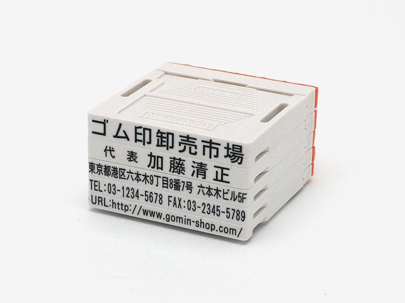 アドレス印マーク2 57mm(小さめサイズ)5段セット