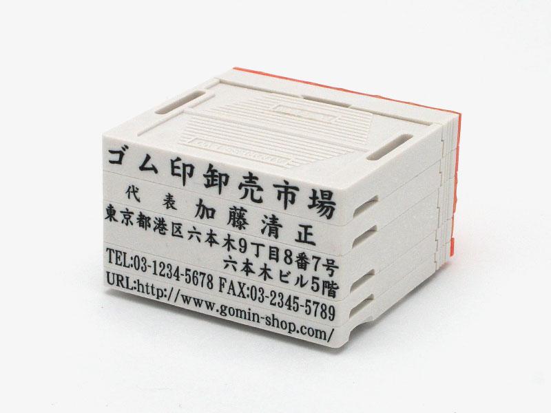 アドレス印マーク2 62mm(標準サイズ)5段セット