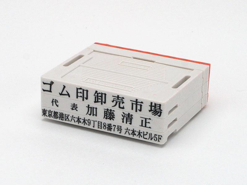 アドレス印マーク2 67mm(大きめサイズ)3段セット