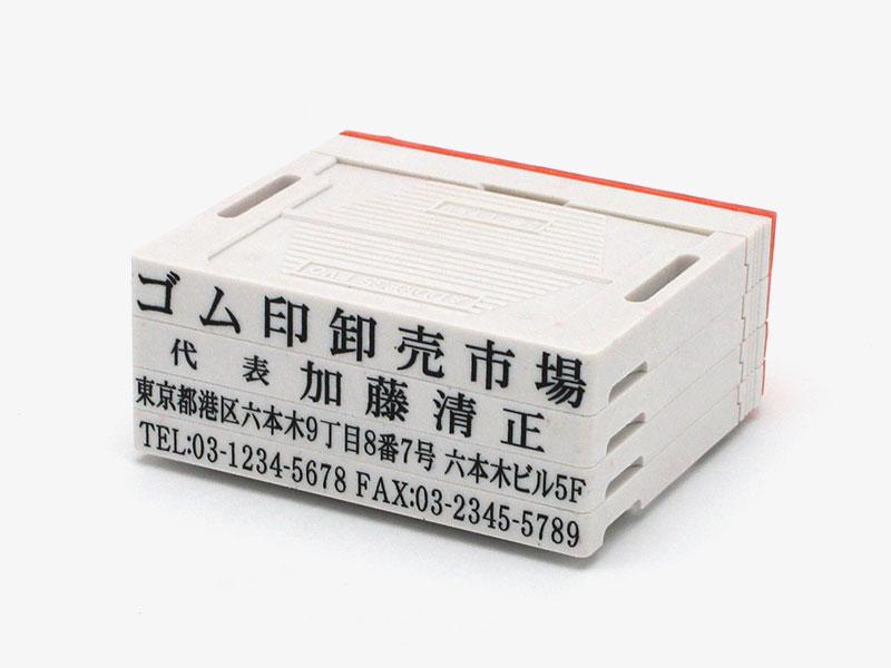アドレス印マーク2 67mm(大きめサイズ)4段セット