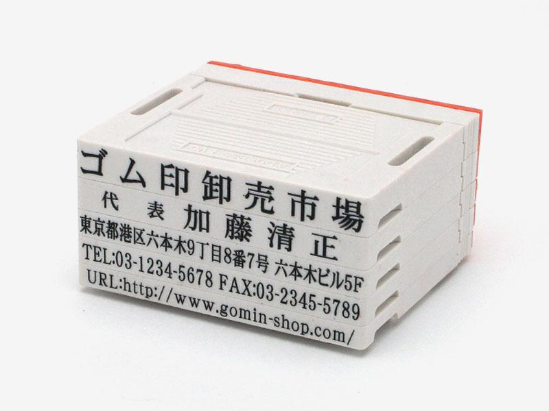 アドレス印マーク2 67mm(大きめサイズ)5段セット